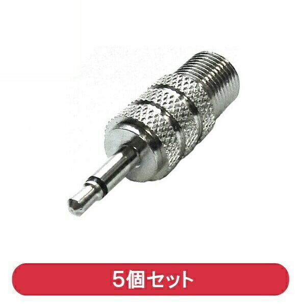 【返品保証】変換アダプタ F型(メス)-モノラルミニ(オス)変換プラグ 5個入り F型-φ3.5mm