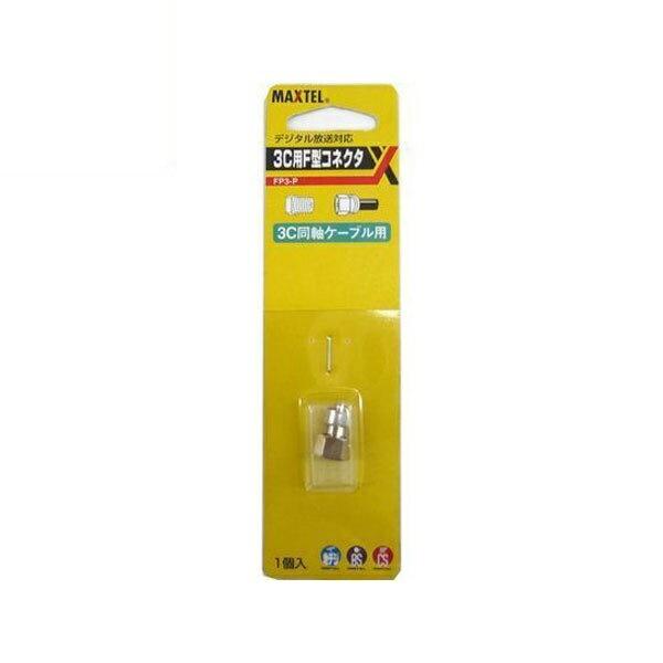 マックステル 3C用F型接栓 1個入 FP3-P