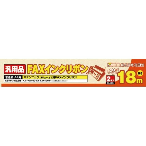ミヨシ パナソニックFAXインクリボン【KX-FAN190同等品】 18m×2本入り FXS18PB-2