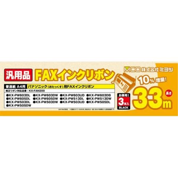 ミヨシ パナソニックFAXインクリボン【KX-FAN200同等品】 33m×3本入り FXS33PB-3