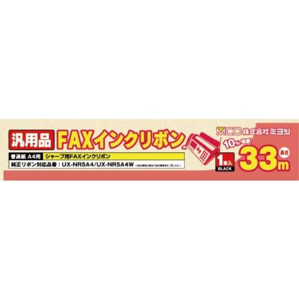 ミヨシ シャープ FAX用インクリボン【UX-NR5A4/UX-NR5A4W同等品】 33m×1本入り FXS33SH-1