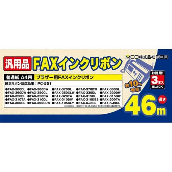 【期間限定ポイント5倍】ミヨシ ブラザーFAXインクリボン【PC-551同等品】 46m×3本入り FXS46BR-3