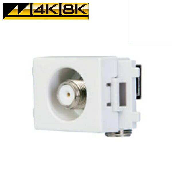 日本アンテナ 4K/8K対応 小型直列ユニット テレビ端子台交換タイプ 壁面端子 LKE7