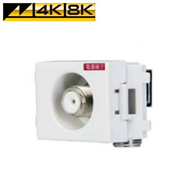 日本アンテナ 4K/8K対応 小型直列ユニット テレビ端子台交換タイプ 壁面端子電源挿入型 LKE7P