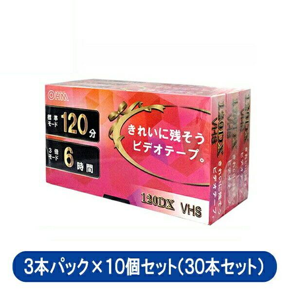 【送料無料】OHM ビデオカセットテープ 120分 3本パック×10個セット(30本セット) ビデオテープ VHSテープ MED-VDX3P-10P