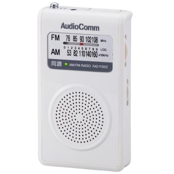 AudioComm AM/FMポケットラジオ RAD-P385Z