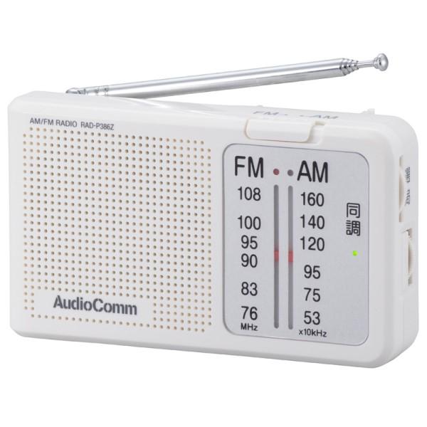 AudioComm AM/FMハンディラジオ RAD-P386Z