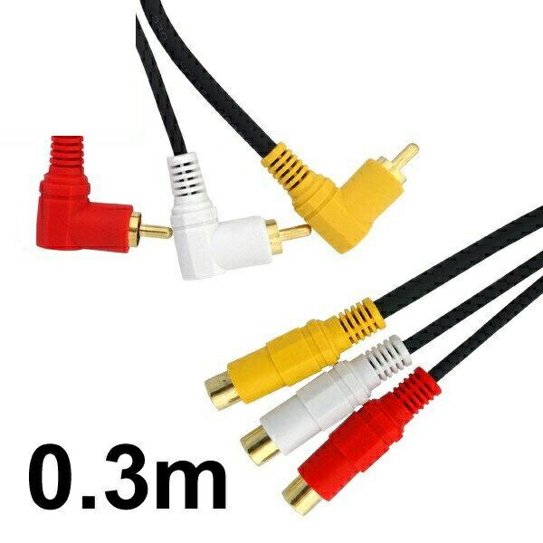【期間限定ポイント5倍】【返品保証】L型変換AVケーブル 0.3m 3ピン ビデオ+オーディオケーブル VAD-AV03L