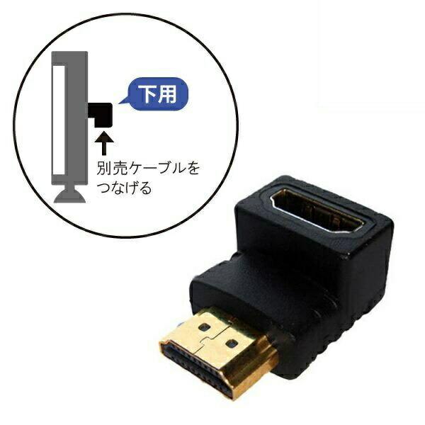 【期間限定ポイント5倍】【返品保証】HDMI L型変換プラグ 下向き HDMI変換アダプタ VAD-HDDL