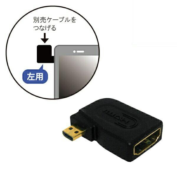 【期間限定ポイント5倍】【返品保証】HDMI(メス)-microHDMI(オス)L型変換プラグ HDMI変換アダプタ VAD-HDLD