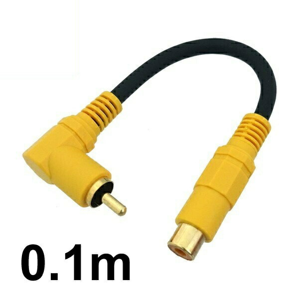 【期間限定ポイント5倍】【返品保証】L型変換ビデオケーブル 0.1m 1ピン コンポジットケーブル VAD-V01L