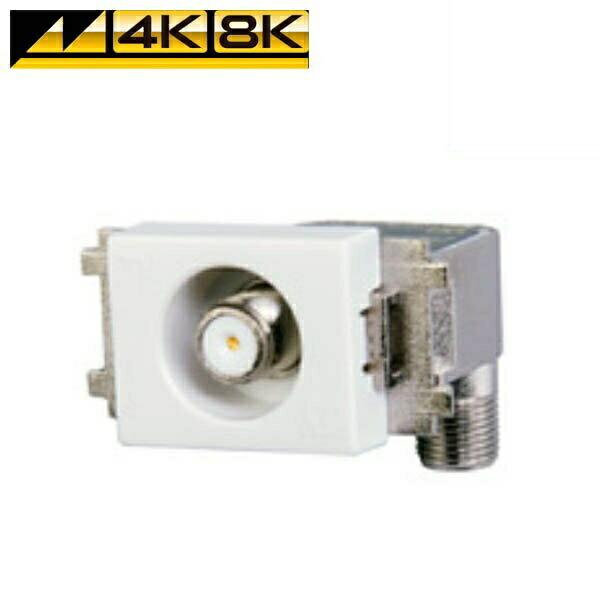 日本アンテナ 4K/8K対応 小型壁面端子ユニット スイッチ切換式 テレビ端子台交換タイプ WSKE7