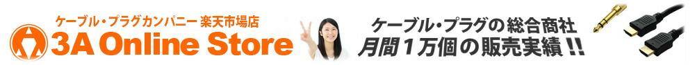 ケーブル・プラグカンパニー 楽天市場店 ケーブル・プラグの総合商社 月間1万個の販売実績!!