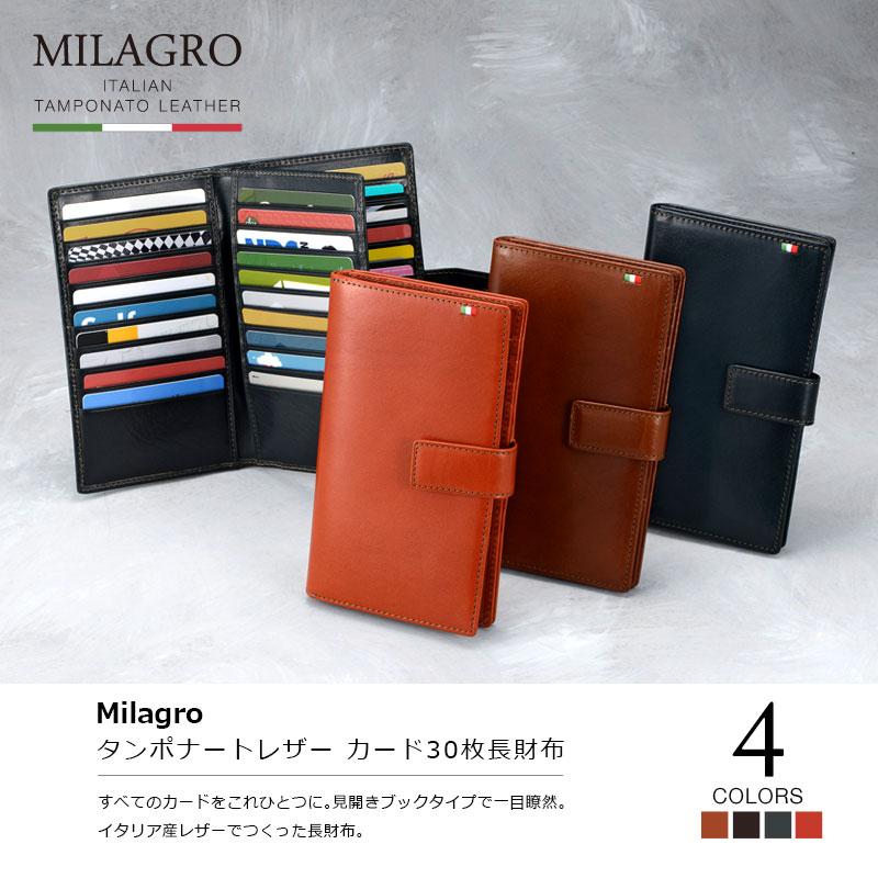 Milagro(ミラグロ)タンポナートレザー カード 30枚長財布 ca-s-2163  すべてのカードをこれひとつに。見開きブックタイプで一目瞭然。イタリア産レザーでつくった長財布。