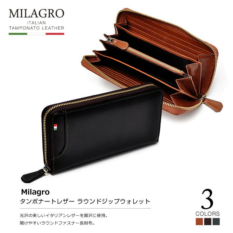 Milagro ミラグロ イタリア製ヌメ革 テラローザシリーズ ラウンドジップウォレット ぐるりと閉じるから安心!開けやすく、使いやすいラウンドファスナーの長財布。光沢の美しいイタリア製オイルドレザーを贅沢に使用Milagro【ミラグロ】ラウンドジップウォレット。