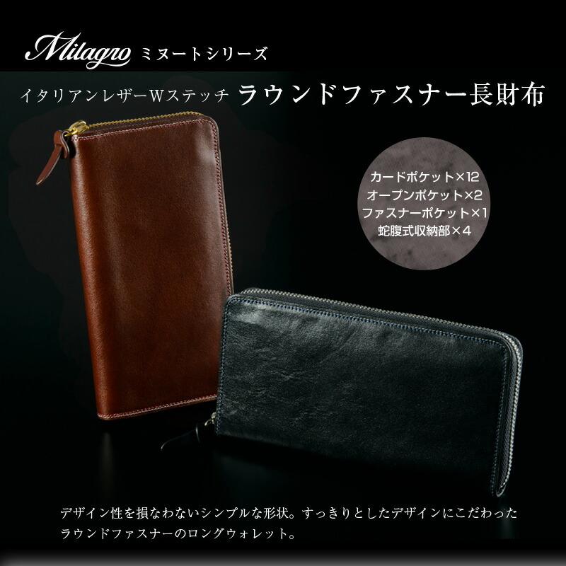 Milagro ミラグロ 財布 メンズ Minuto ミヌートシリーズ イタリアンレザー Wステッチ ラウンドファスナー 長財布 ロングウォレット デザイン性を損なわないシンプルな形状。スッキリとしたデザインにこだわったラウンドファスナーのロングウォレット