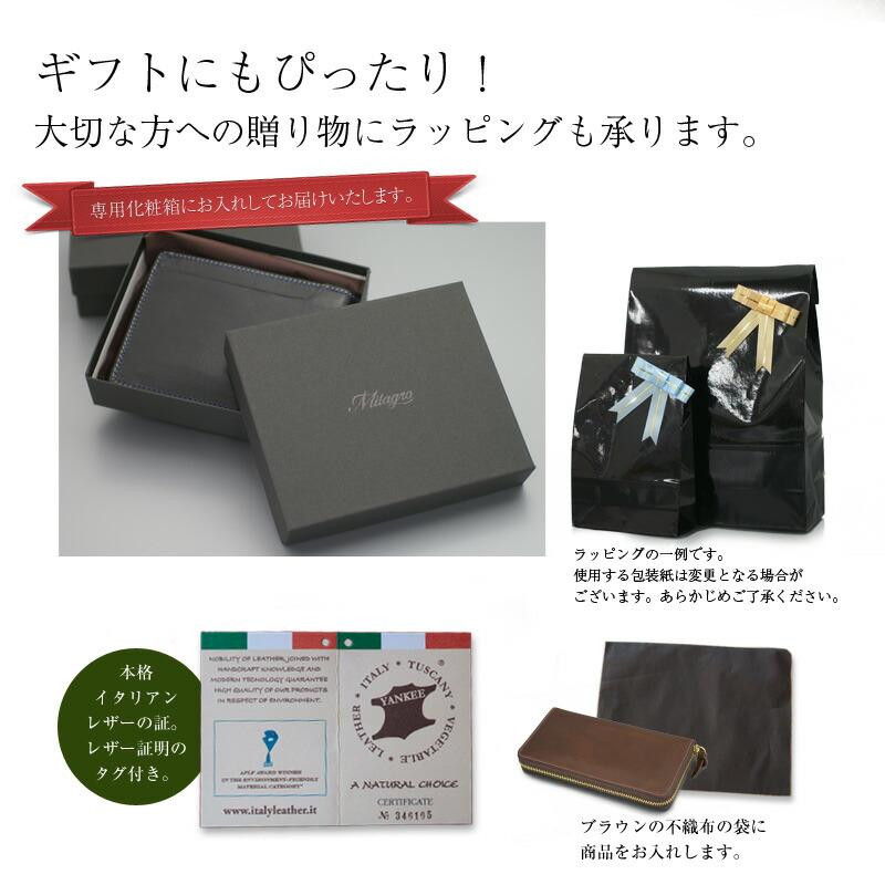 Milagro ミラグロ 財布 革 メンズ レディース hwcc01 Minuto ミヌート シリーズ ラッピング詳細