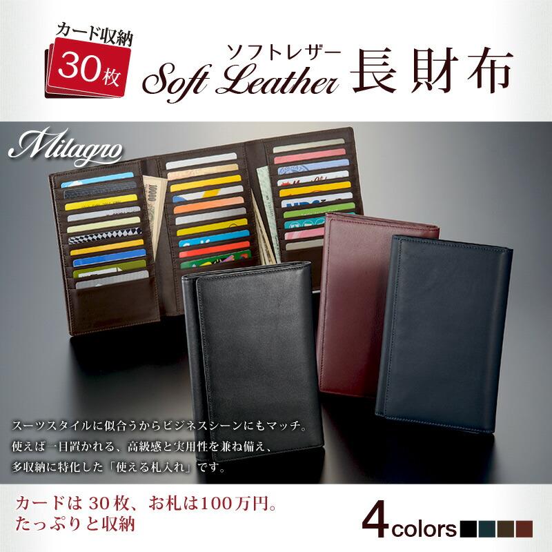 Milagro ミラグロ ソフトレザー カード30枚収納 長財布 カードは30枚、お札は100万円。たっぷりと収納スーツスタイルに似合うからビジネスシーンにもマッチ。使えば一目置かれる、高級感と実用性を兼ね備え、多収納に特化した「使える札入れ」
