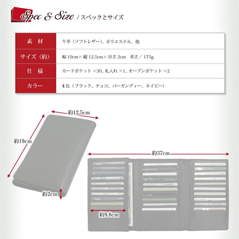 Milagro ミラグロ ソフトレザー カード30枚収納 長財布 スペックとサイズ