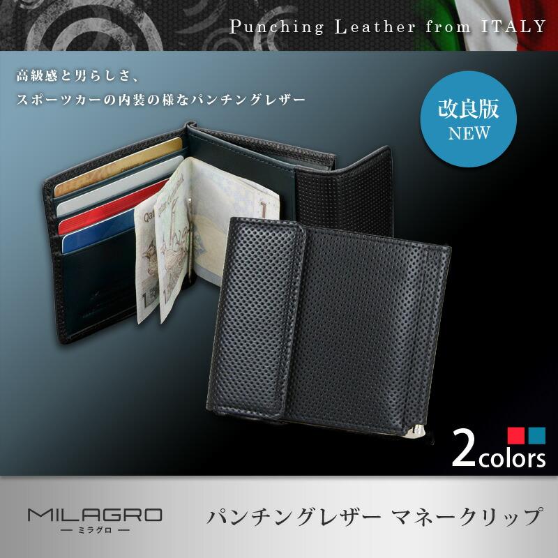 Milagro ミラグロ イタリア製革 パンチングレザー マネークリップ。高級感と男らしさ、スポーツカーの内装の様なパンチングレザー