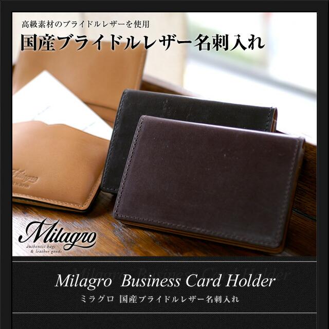 milagro�ߥ饰�� ����Ǻ�Υ֥饤�ɥ�쥶������� �֥饤�ɥ�쥶��̾������ Milagro  Business Card Holder