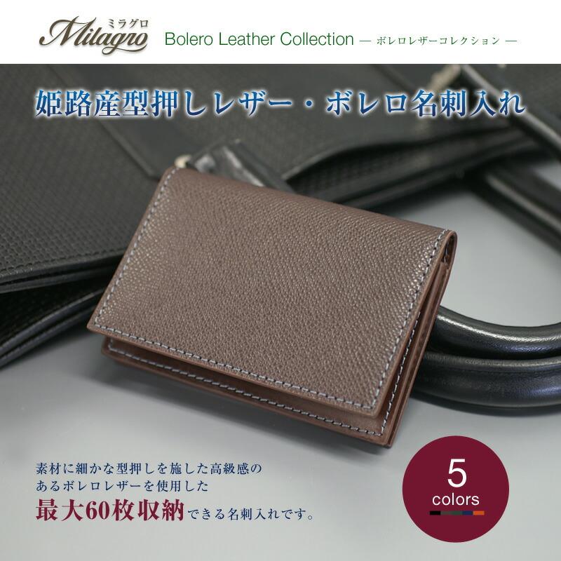 Milagro ミラグロ 日本製牛革(ボレロ)名刺入れ カードケース 牛革 エンボスレザー bt-k03