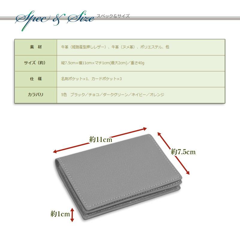 Milagro ミラグロ 日本製牛革(ボレロ)名刺入れ カードケース 牛革 エンボスレザー bt-k03 スペック&サイズ