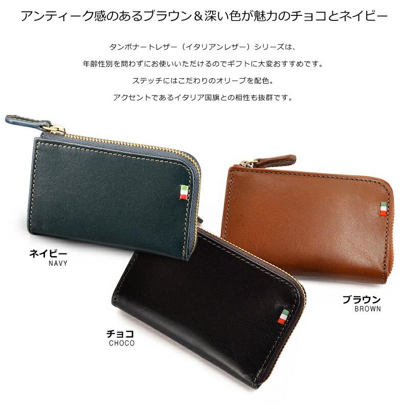 Milagro ミラグロ イタリア製ヌメ革 テラローザシリーズ L字ファスナー コイン & カードケース