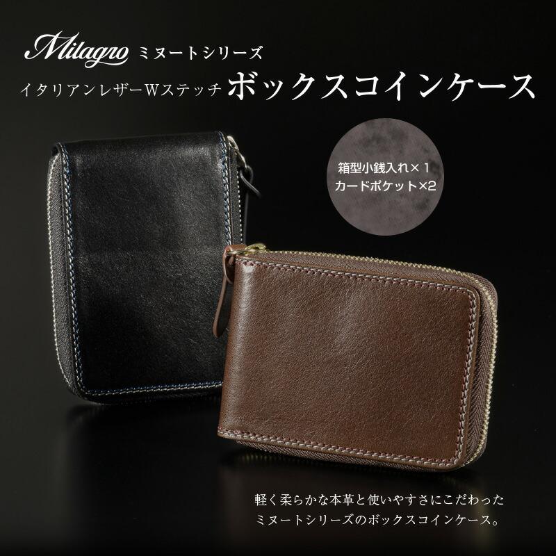 Milagro ミラグロ ミヌート イタリアンレザーWステッチ ボックスコインケース 箱型小銭入れ×1、カードポケット×2、軽く柔らかな本革と使いやすさにこだわったミヌートシリーズのボックスコインケース。