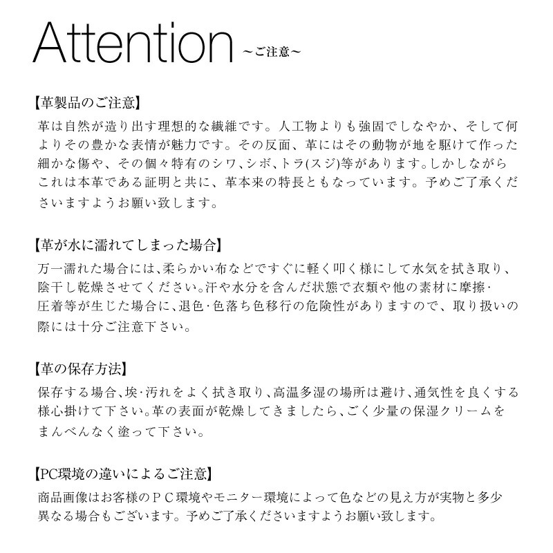 Attention〜ご注意〜