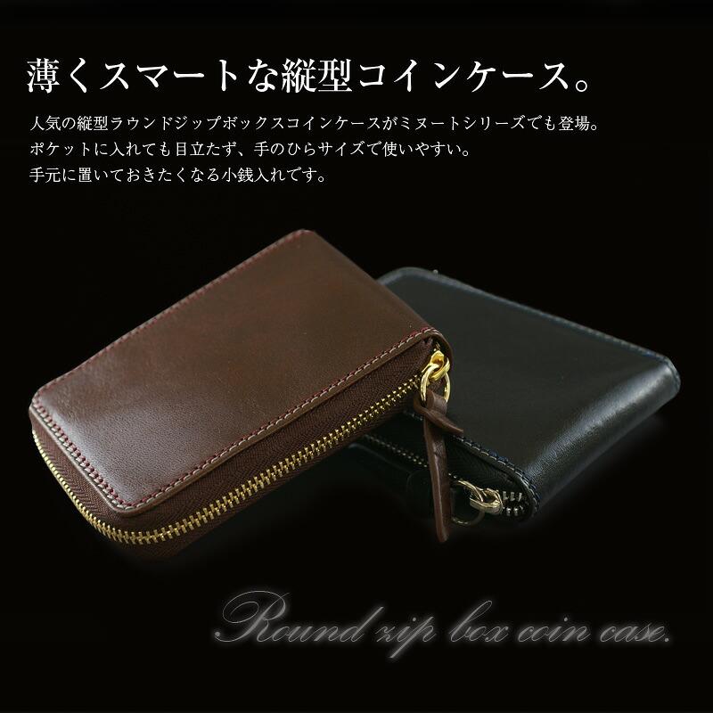 Milagro ミラグロ ミヌート イタリアンレザーWステッチ ボックスコインケース 薄くスマートな縦型コインケース。人気の縦型ラウンドジップボックスコインケースがミヌートシリーズでも登場。ポケットに入れても目立たず、手のひらサイズで使いやすい。手元に置いておきたくなる小銭入れです。