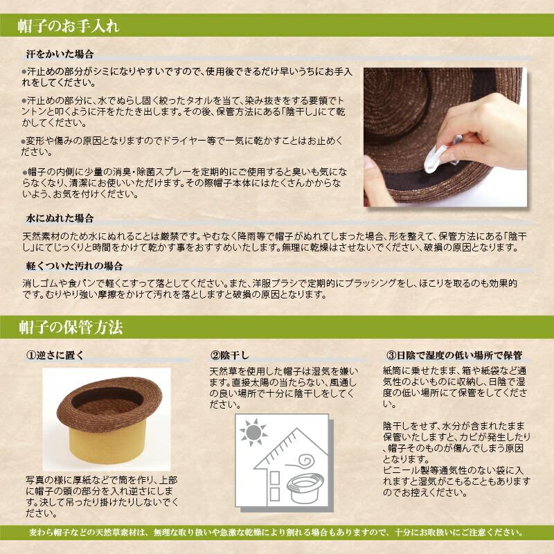 仕様 サイズ:50.0〜56.0cm(サイズ調節不可)、素材:麦わら、レーヨン 生産国:日本(伝統の逸品 田中帽子 MADE IN JAPAN)※手作りですので、製品により多少の個体差がございます。