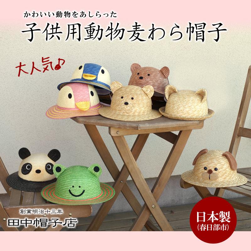 伝統の逸品 田中帽子の 子供用動物麦わら帽子。子供用の動物をあしらった可愛い麦わら帽子<日本製>