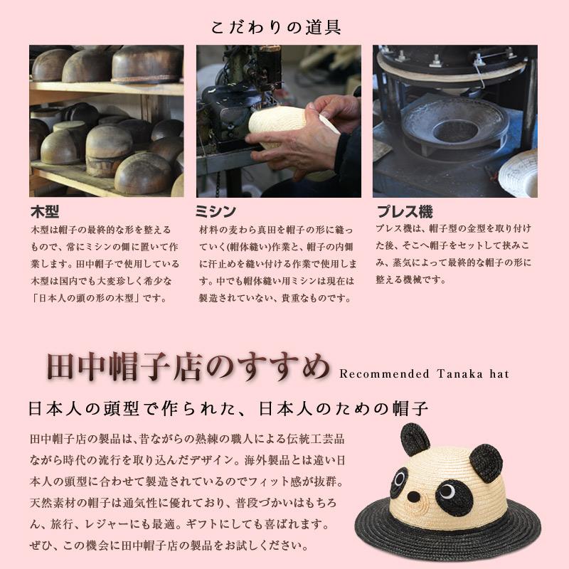 埼玉県春日部市の老舗帽子店 百年の歴史と伝統の田中帽子 こだわりの道具 田中帽子のすすめ
