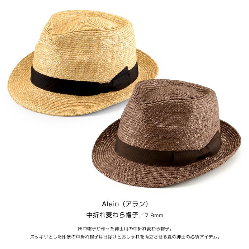 【田中帽子店】Alain(アラン)中折れ麦わら帽子/7-8mm 田中帽子が作った紳士用の中折れ麦わら帽子。スッキリとした印象の中折れ帽子は日除けとおしゃれを両立させる夏の紳士の必須アイテム。