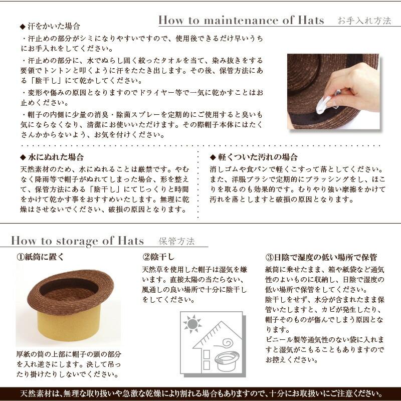 田中帽子店 uk-h041 Lily リリー エッジアップ パイピング 麦わら帽子(57.5cm) お手入れ方法