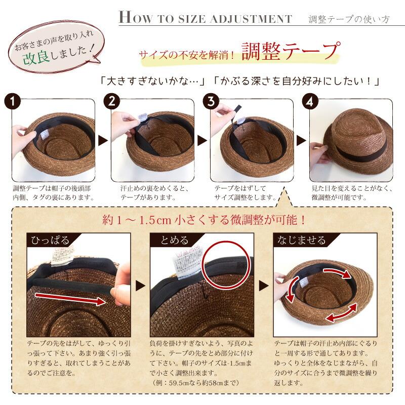田中帽子店 uk-h041 Lily リリー エッジアップ パイピング 麦わら帽子(57.5cm) 調整テープの使用方法