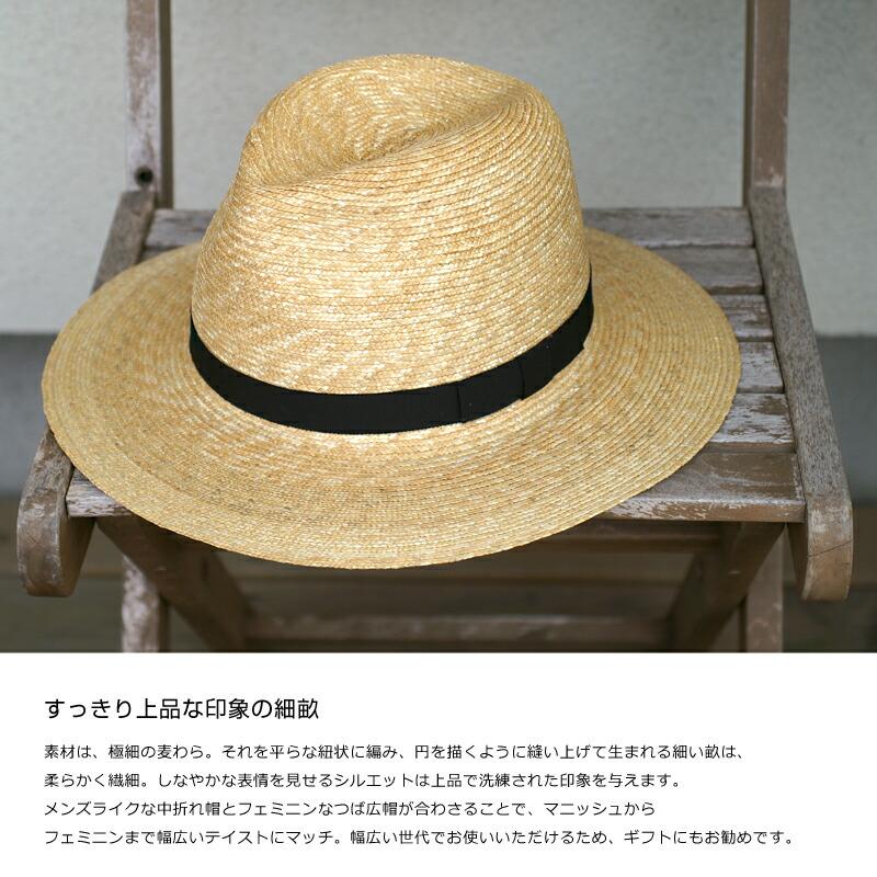 【田中帽子店】UK-H033 Emma(エマ)つば広中折れ(婦人用)/5-6mm こだわりの道具 田中帽子のすすめ Recommended Tanaka hat日本人の頭型で作られた、日本人のための帽子 大人の女性のための中折れ帽 すっきり上品な印象の細畝 素材は、極細の麦わら。それを平らな紐状に編み、円を描くように縫い上げて生まれる細い畝は、柔らかく繊細。しなやかな表情を見せるシルエットは上品で洗練された印象を与えます。メンズライクな中折れ帽とフェミニンなつば広帽が合わさることで、マニッシュからフェミニンまで幅広いテイストにマッチ。幅広い世代でお使いいただけるため、ギフトにもお勧めです。