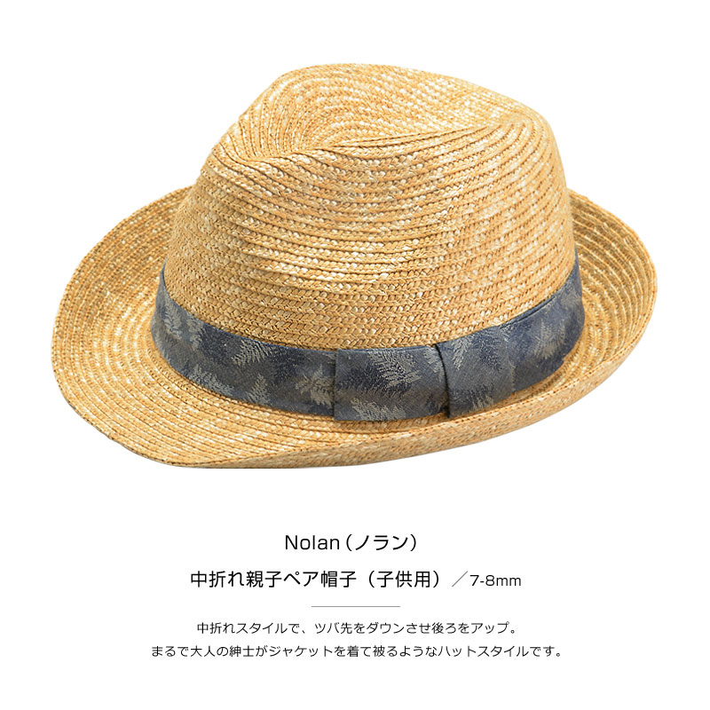 【田中帽子店】Nolan uk-h039(ノラン)中折れ親子ペア帽子(子供用)/7-8mm
