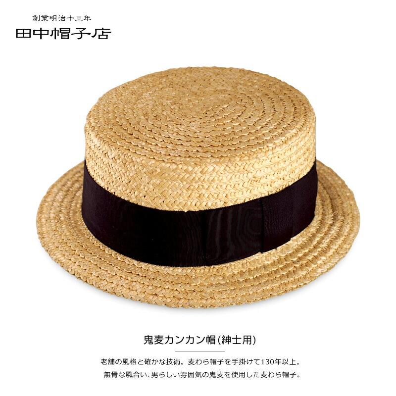 【田中帽子店】uk-h048 田中帽子店 鬼麦カンカン帽 一風変わった素材感に目がくぎ付け鬼の歯のように粗くギザギザしていることから鬼麦と名付けました。昔からの花麦と呼ばれている素材と似ていますが材料は異なります。鬼麦は「麦わら」を素材として、通常の真田とは違った編み方で作られた貴重な材料です。特長は真田自体が歯のようにギザギザして粗いことです。通常の平らな麦わら真田と違って、凹凸感があることから素材感が出て、男らしい作りになっています。