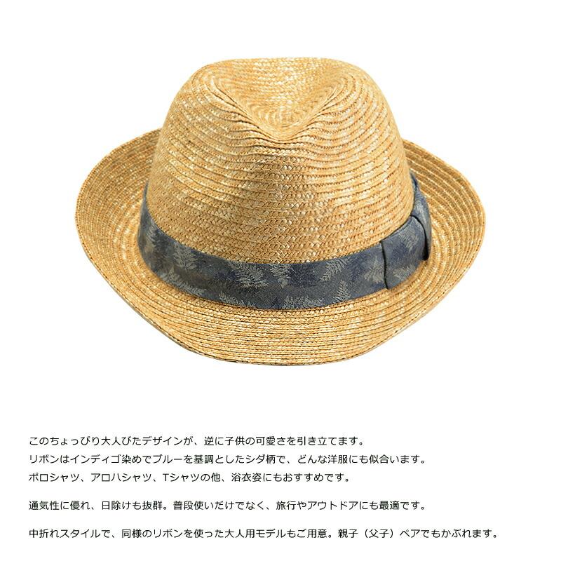 【田中帽子店】Nolan uk-h039(ノラン)中折れ親子ペア帽子(子供用)/7-8mm このちょっぴり大人びたデザインが、逆に子供の可愛さを引き立てます。リボンはインディゴ染めでブルーを基調としたシダ柄で、どんな洋服にも似合います。ポロシャツ、アロハシャツ、Tシャツの他、浴衣姿にもおすすめです。通気性に優れ、日除けも抜群。普段使いだけでなく、旅行やアウトドアにも最適です。中折れスタイルで、同様のリボンを使った大人用モデルもご用意。親子(父子)ペアでもかぶれます。
