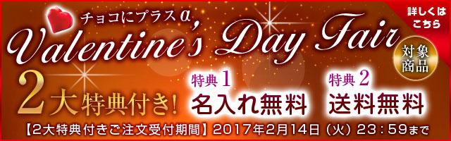 バレンタイン特集2016