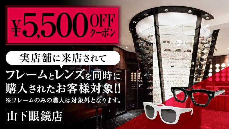 10名様限定!10,500円OFFクーポン