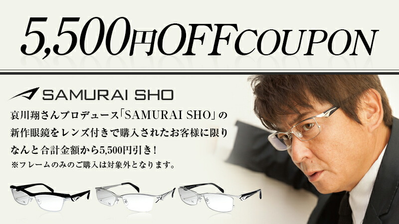 SAMURAI SHO 5,500円OFFクーポン