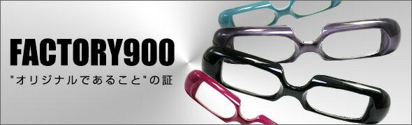 FACTORY900 新モデル入荷☆