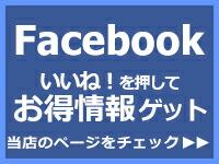 Facebookをチェック