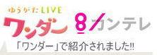 関西TV『ゆうがた:LIVE ワンダー』