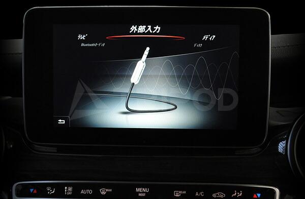 純正外部入力の機能を使用可能にするアダプター Mercedes Benz / メルセデスベン