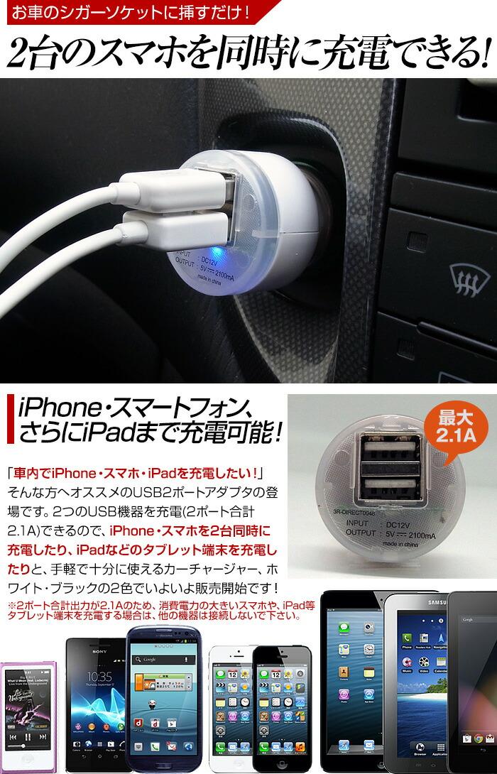 ������̵���� �����������å� �ֺ� ���Ŵ� USB 2�ݡ��� ��®���� ���֥륢���ץ��� 2Ϣ 2A 12V������ iPhone ���ޡ��ȥե��� iPad ���֥�å� �������ץ饰 �ڤ椦������ѡ�