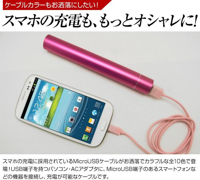 ��Micro USB �����֥�� �ޥ�����USB�����֥� 1m ��10�� ���ޥ۽��ť����֥� �ڥ��ޡ��ȥե���ν��ť����֥��
